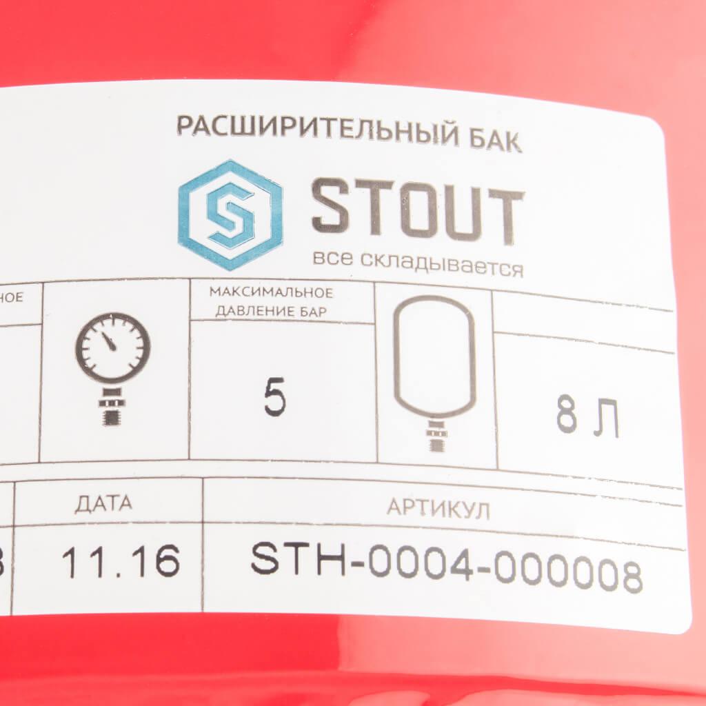 Бак мембранный для отопления 8 литров