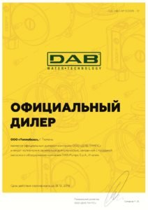 сертификат дилера DAB