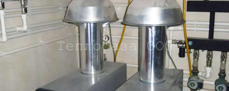 котлы газовые Baxi c вытяжным зонтом