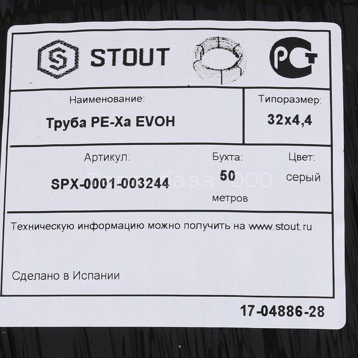 Труба из сшитого полиэтилена 32 х 4,4 STOUT
