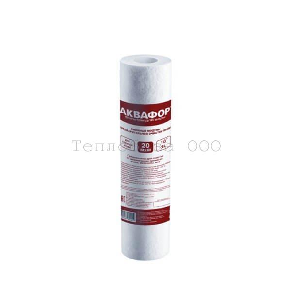 Картридж полипропиленовый ЭФГ (63/250 – 20 мкм для горячей воды воды)