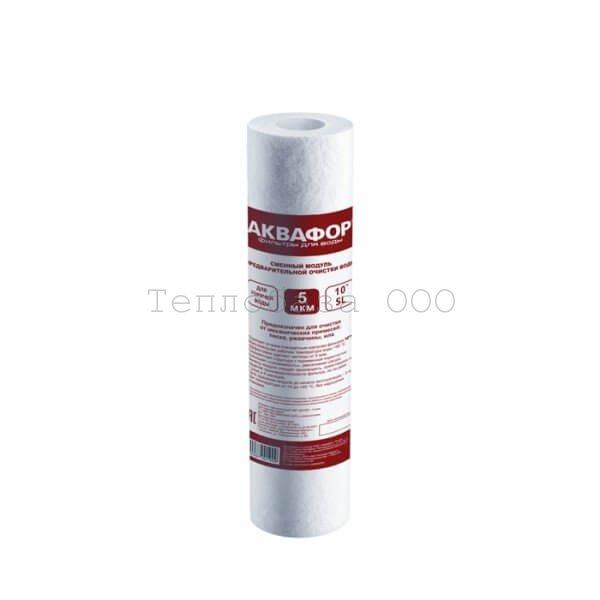 Картридж полипропиленовый ЭФГ (63/250 – 5 мкм для горячей воды воды)