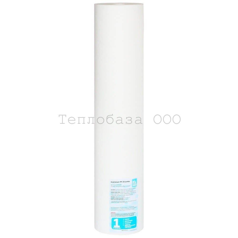 Картридж мех.очистки хол.воды полипропилен 10 микрон ВВ20, ИТА